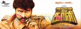 Kattu Paya Sir Intha Kaali Movie Poster