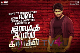 Iravukku Aayiram Kangal Movie Poster Tamil Gallery