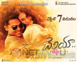 New Movie Chaliyaa Stunning Posters Telugu Gallery