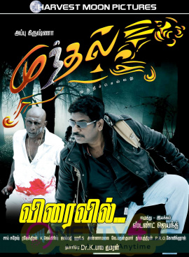 Munthal Movie  Posters Tamil Gallery