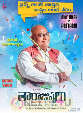 New Movie Tarajuvvalu Ugadi Wishes Posters  Telugu Gallery