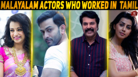 Top 10 Malayalam Actors Who Worked In Tamil Film Industry