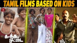 Top 10 Tamil Films Based On Kids