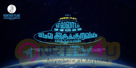 Ellam Mela Irukuravan Pathupan Movie Poster  Tamil Gallery