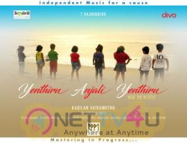 Kabilan Vairamuthu Independent Song - Yenthiru Anjali Yenthiru