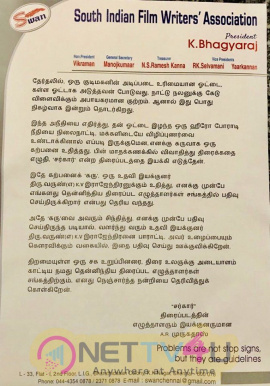 Sarkar Letter  Tamil Gallery