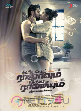 Ispade Rajavum Idhaya Raniyum Movie Posters Tamil Gallery