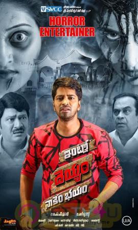 Intlo Deyyam Nakem Bhayam Movie Wallpapers Telugu Gallery