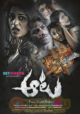 Aata Telugu Movie Exclusive Photos And Posters Telugu Gallery