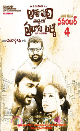 Aavu Puli Madhyalo Prabhas Pelli Movie Release Date Wallpapers
