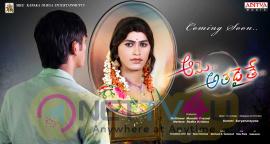 Ame Athadaithe Telugu Movie  Second Wallpaper
