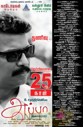 Appa Movie 25th Day Excellent Poster Tamil Gallery