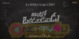 Appatlo Okkadundevaadu First Look Soon Poster Telugu Gallery