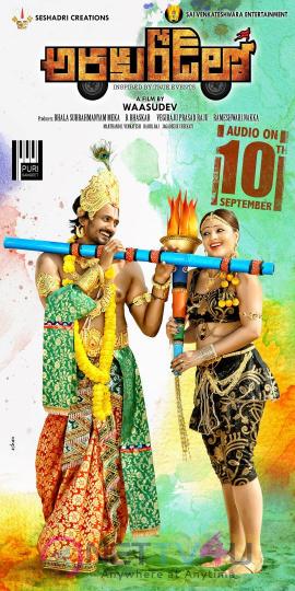 Araku Road Lo Movie Audio Release Date Poster Telugu Gallery