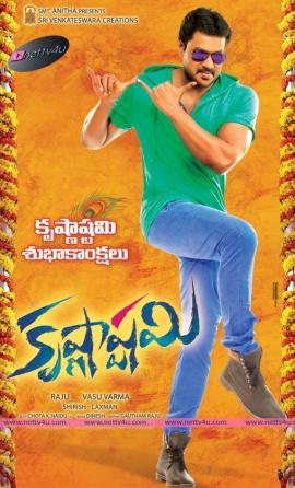 actor sunil s krishnashtami movie poster