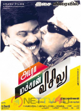 Adra Machan Visilu  Movie Posters & Stills Tamil Gallery