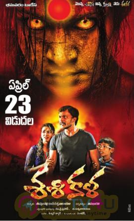 Bheemavaram Talkies Horror Entertainer Sasikala Releasing On 23rd April Matter Still Telugu Gallery