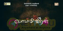 Bommi Veeran Movie First Look From Friday Poster Stills Tamil Gallery