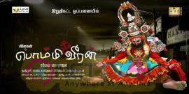 Bommi Veeran Movie First Look Poster Tamil Gallery