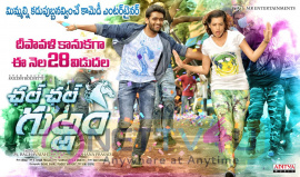 Chal Chal Gurram Movie First Look Poster