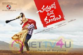 Chandrullo Unde Kundelu First Look Movie Poster Telugu Gallery