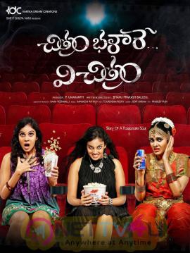 chitram bhalare vichitram movie wallpapers