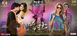 Dhada Puttistha Movie Newly Released Posters Telugu Gallery