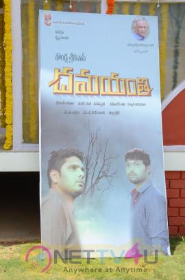 Dhamayanthi Telugu Movie Opening Photos