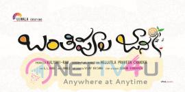 dhanaraj starring banthipoola janaki title logo launched by mohanlal