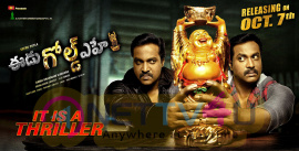 Eedu Gold Ehe Releasing 7th October Posters Telugu Gallery