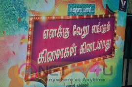 Enakku Veru Engum Kilaigal Kidaiyathu Movie Press Meet Stills Tamil Gallery