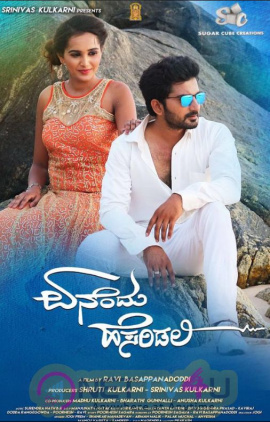 Enendu Hesaridali Kannada Movie Exclusive Pictures Kannada Gallery