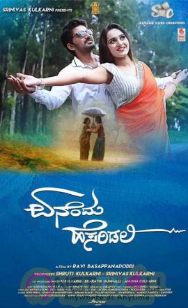 Enendu Hesaridali Kannada Movie Exclusive Pictures Kannada Gallery