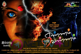 ennam pudhu vannam tamil movie posters