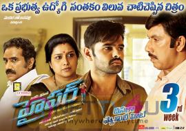 Hyper Telugu Movie 3rd Week Posters Telugu Gallery