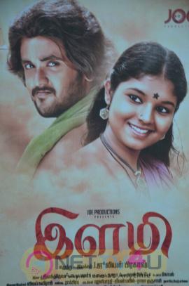 Ilami Tamil Movie Audio Launch Exclusive Photos