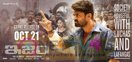 Ism Telugu Movie Released Date Good LookingPoster Telugu Gallery