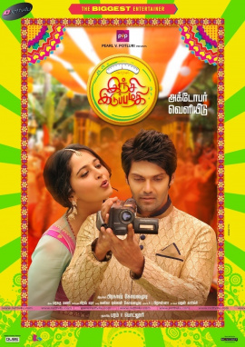 inji idupazhagi release poster01