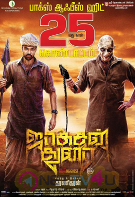 Jackson Durai Movie 25th Day Good Looking Poster Tamil Gallery
