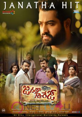 Janatha Garage Movie Hit Wallpaper Telugu Gallery