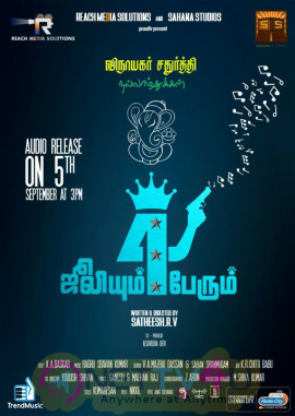 Julieum 4 Perum Movie Launch Poster Tamil Gallery