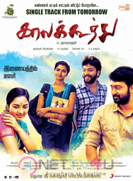 Kaalakkoothu Movie Song Single Track Tomorrow Release Tamil Gallery