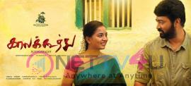 Kaalakkoothu Tamil Movie 3rd Look Poster