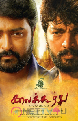 Kaalakkoothu Tamil Movie HD Wallpapers Tamil Gallery