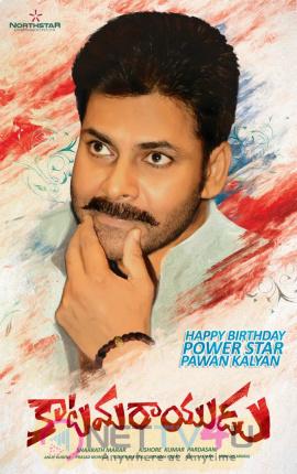 Katamarayudu Title Logo Pawan Kalyan Birthday Special Telugu Gallery