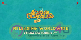 Kavalai Vendam Mocie Releasing Excellent Poster Tamil Gallery