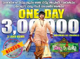 Kobbarimata Telugu Movie  Teaser Got 3 Lakhs Views In One Day Poster