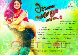 Konala Irundaalum Ennodadhu Tamil Movie Wallpapers Tamil Gallery