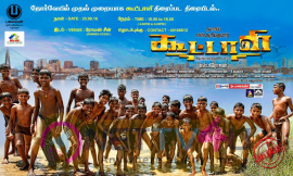 Koottali Tamil Movie High Quality Posters Tamil Gallery