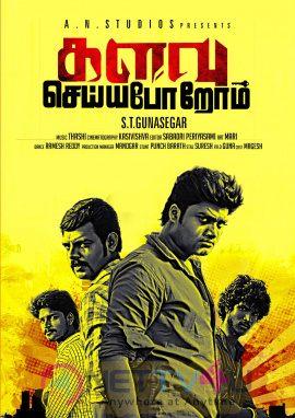 Kalavu Saiyaporan Tamil Movie Stills Tamil Gallery